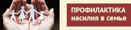 profilaktika_nasiliya-ru