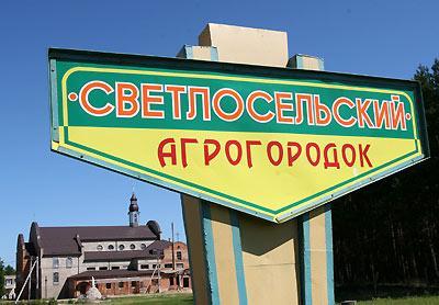 """Агрогородок """"Светлосельский"""" появился на карте Шумилинского района"""